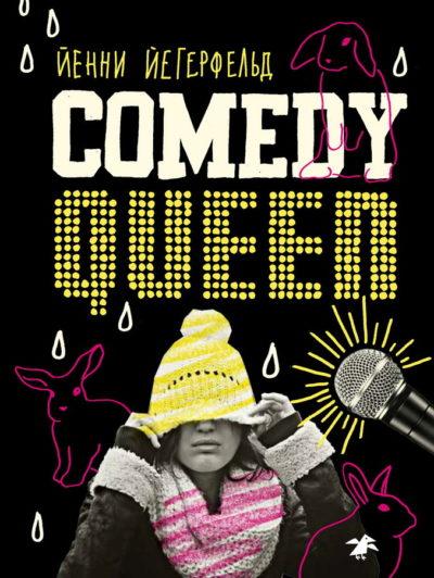 detskaya-hudozhestvennaya-literatura - Comedy Queen. Королева стендапа -