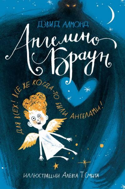 detskaya-hudozhestvennaya-literatura - Ангелино Браун -