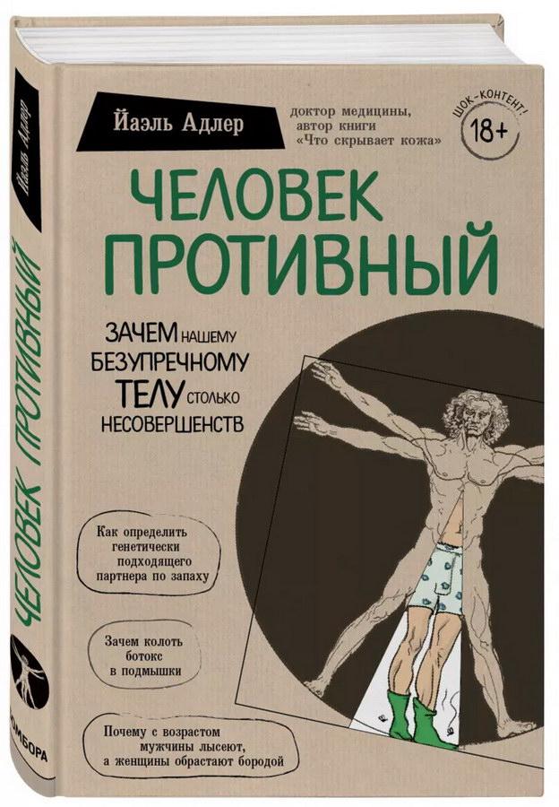 nauchno-populyarnaya-literatura - Человек Противный. Зачем нашему безупречному телу столько несовершенств -