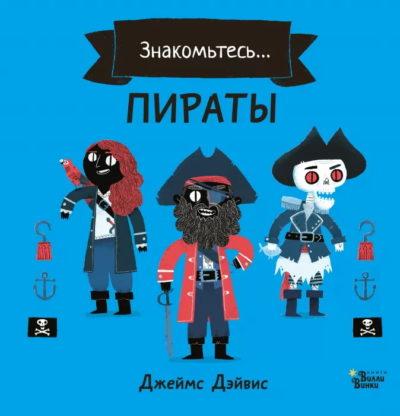 detskij-non-fikshn - Пираты -