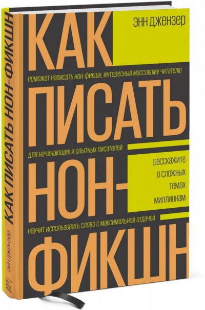pisatelstvo - Как писать нон-фикшн. Расскажите о сложных темах миллионам -