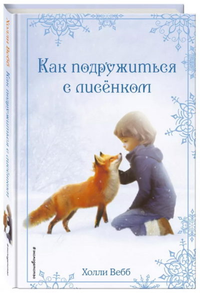 detskaya-hudozhestvennaya-literatura - Рождественские истории. Как подружиться с лисенком -
