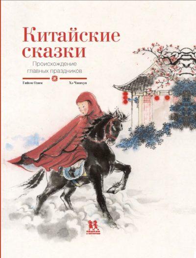 detskaya-hudozhestvennaya-literatura - Китайские сказки. Происхождение главных праздников -
