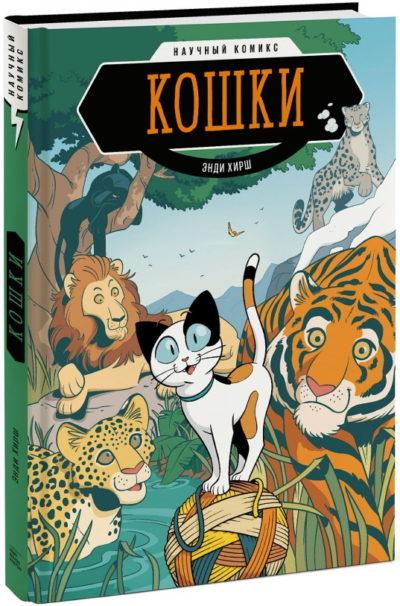 komiksy, detskij-non-fikshn - Кошки. Научный комикс -