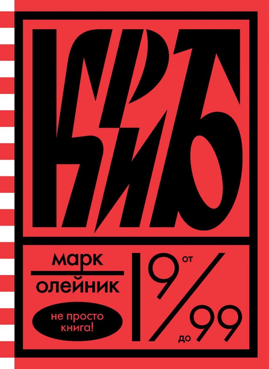 detskaya-hudozhestvennaya-literatura - КриБ, или Красное и белое в жизни тайного пионера Вити Молоткова -