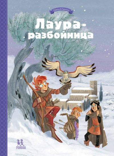 komiksy - Лаура-разбойница: заговоры, побеги, тайны и похищения -
