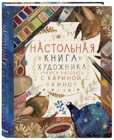 risovanie - Настольная книга художника. Учимся рисовать с Кариной Кино -