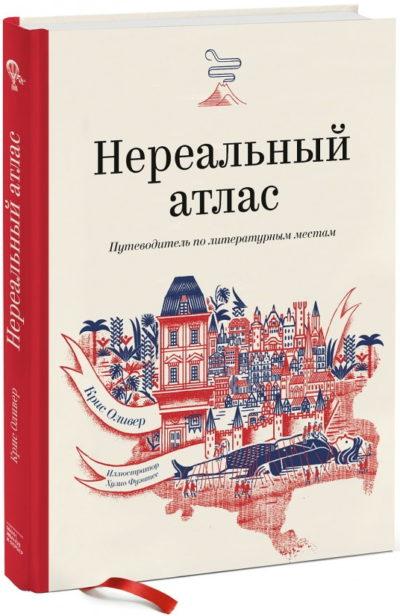 detskij-non-fikshn - Нереальный атлас. Путеводитель по литературным местам -