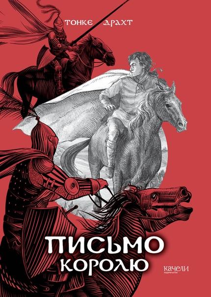 detskaya-hudozhestvennaya-literatura - Письмо королю -