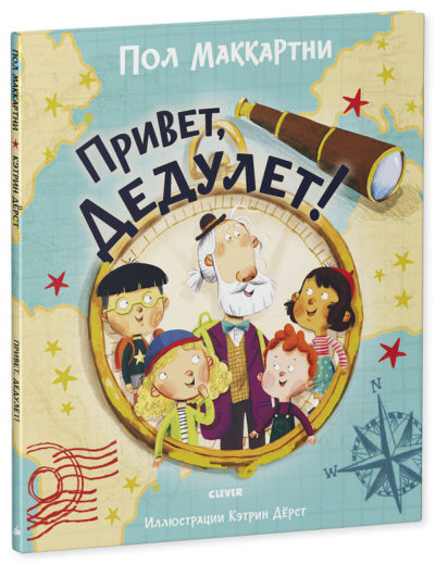 picture-books - Привет, Дедулет! -