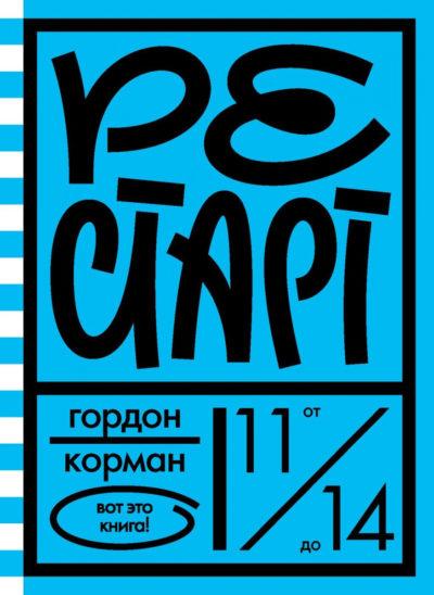 detskaya-hudozhestvennaya-literatura - Рестарт -
