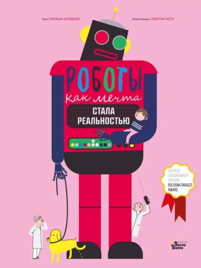 detskij-non-fikshn - Роботы. Как мечта стала реальностью -