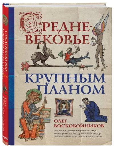 iskusstvo - Средневековье крупным планом -