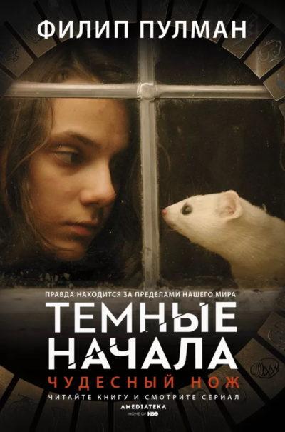 detskaya-hudozhestvennaya-literatura - Темные начала 2. Чудесный нож -