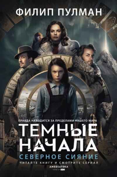 fentezi, detskaya-hudozhestvennaya-literatura - Темные начала 1. Северное сияние -