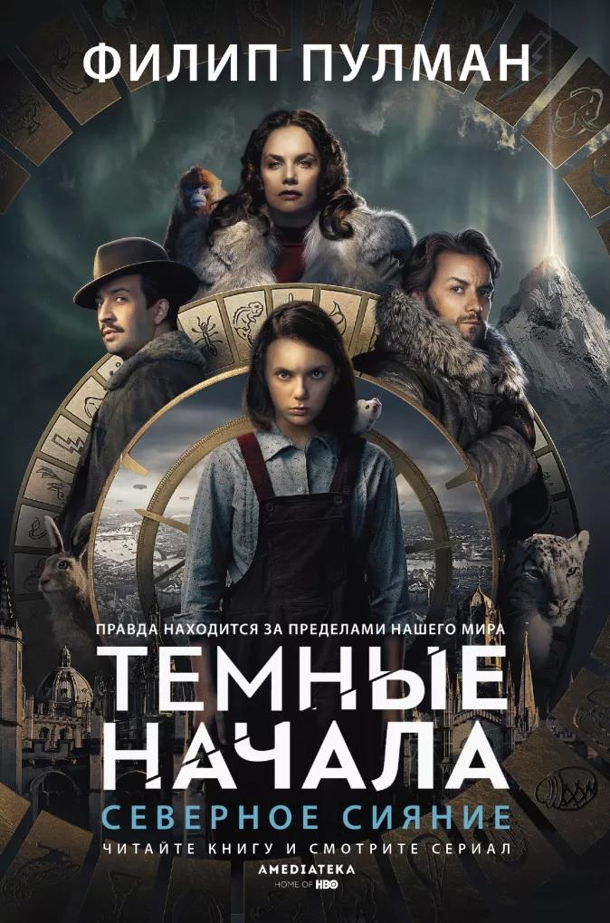 detskaya-hudozhestvennaya-literatura - Темные начала 1. Северное сияние -
