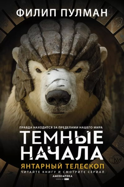 detskaya-hudozhestvennaya-literatura - Темные начала 3. Янтарный телескоп -