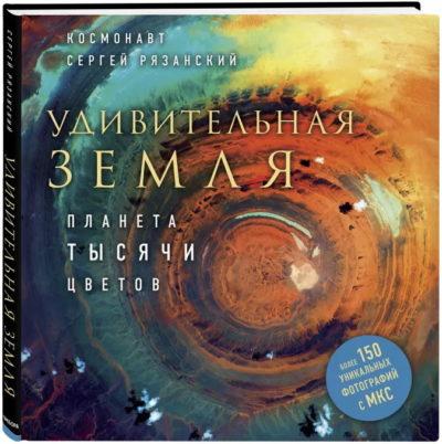 iskusstvo - Удивительная Земля. Планета тысячи цветов -