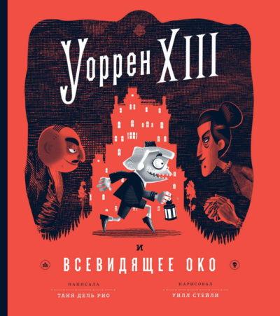 detskaya-hudozhestvennaya-literatura - Уоррен XIII и Всевидящее око -