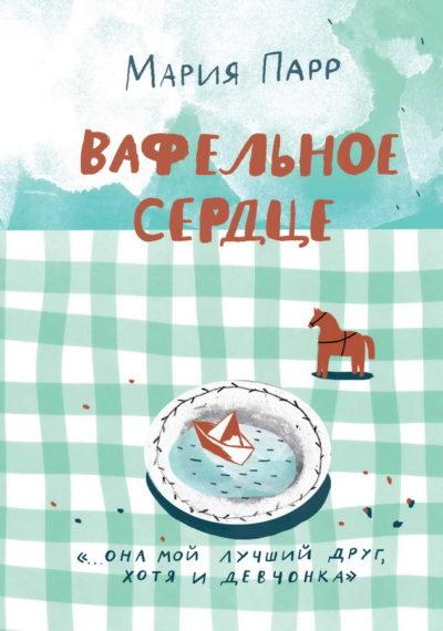 detskaya-hudozhestvennaya-literatura - Вафельное сердце -
