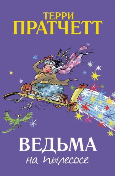 detskaya-hudozhestvennaya-literatura - Ведьма на пылесосе -
