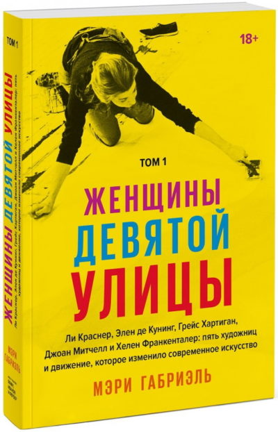 iskusstvo - Женщины Девятой улицы. Том 1 -