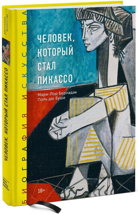 iskusstvo - Человек, который стал Пикассо -
