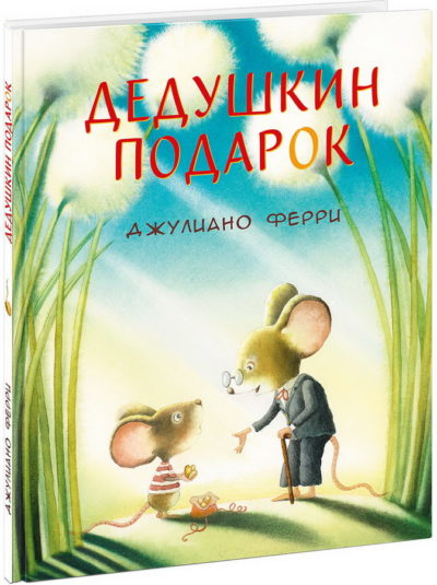 picture-books - Дедушкин подарок -
