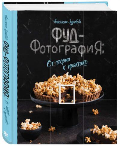 fotografiya, kulinarnoe-iskusstvo - Фуд-фотография. От теории к практике -