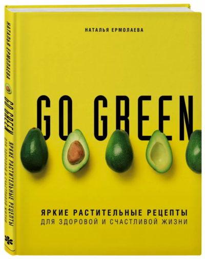 kulinarnoe-iskusstvo - Go green. Яркие растительные рецепты для здоровой и счастливой жизни -