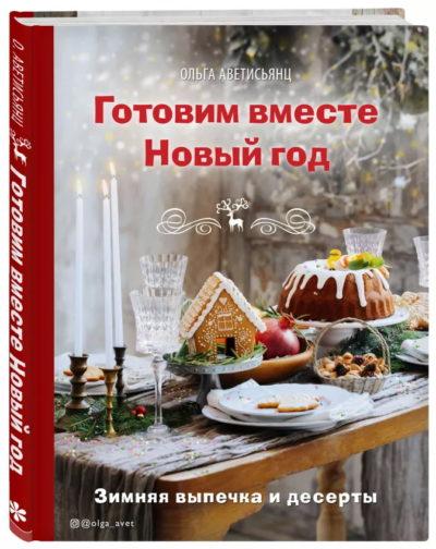 kulinarnoe-iskusstvo - Готовим вместе Новый год. Зимняя выпечка и десерты -