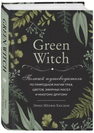 dom - Green Witch. Полный путеводитель по природной магии трав, цветов, эфирных масел и многому другому -