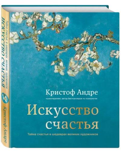 iskusstvo - Искусство счастья. Тайна счастья в шедеврах великих художников -