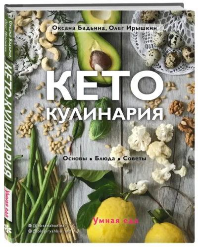 kulinarnoe-iskusstvo - Кето-кулинария. Основы, блюда, советы -