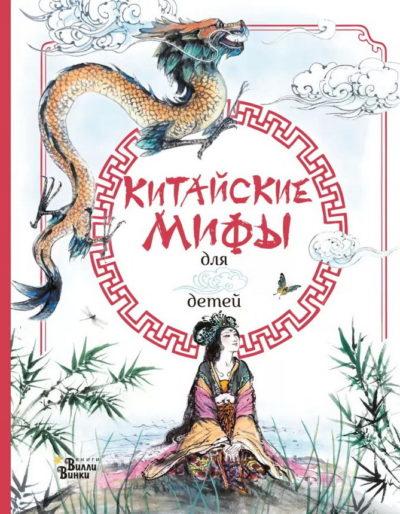 detskaya-hudozhestvennaya-literatura - Китайские мифы для детей -