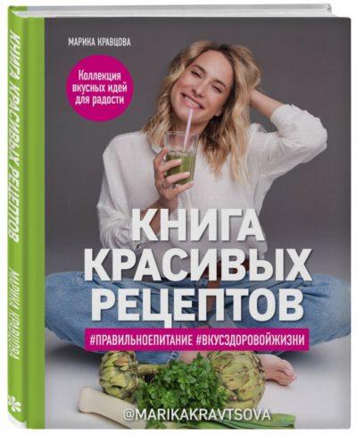 kulinarnoe-iskusstvo - Книга красивых рецептов -
