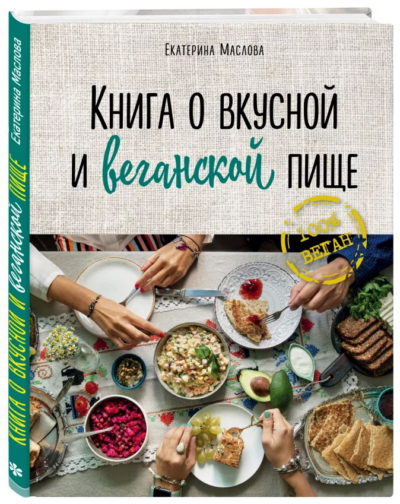 kulinarnoe-iskusstvo - Книга о вкусной и веганской пище -