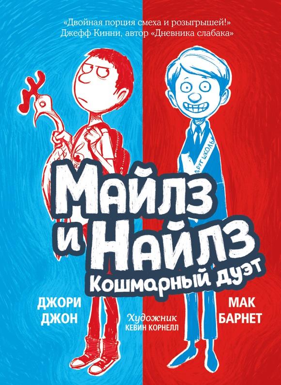 knigi-dlya-podrostkov - Майлз и Найлз. Кошмарный дуэт -