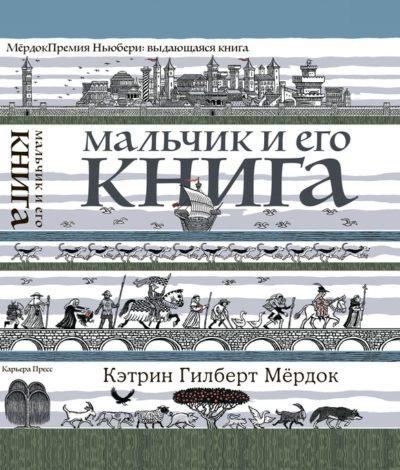 detskaya-hudozhestvennaya-literatura - Мальчик и его книга -