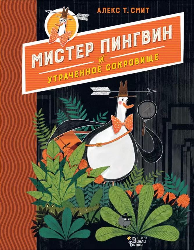 detskaya-hudozhestvennaya-literatura - Мистер Пингвин и утраченное сокровище -