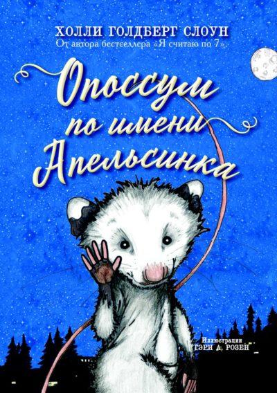 detskaya-hudozhestvennaya-literatura - Опоссум по имени Апельсинка -