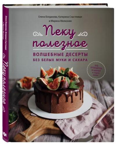 kulinarnoe-iskusstvo - Пеку полезное. Волшебные десерты без белых муки и сахара -