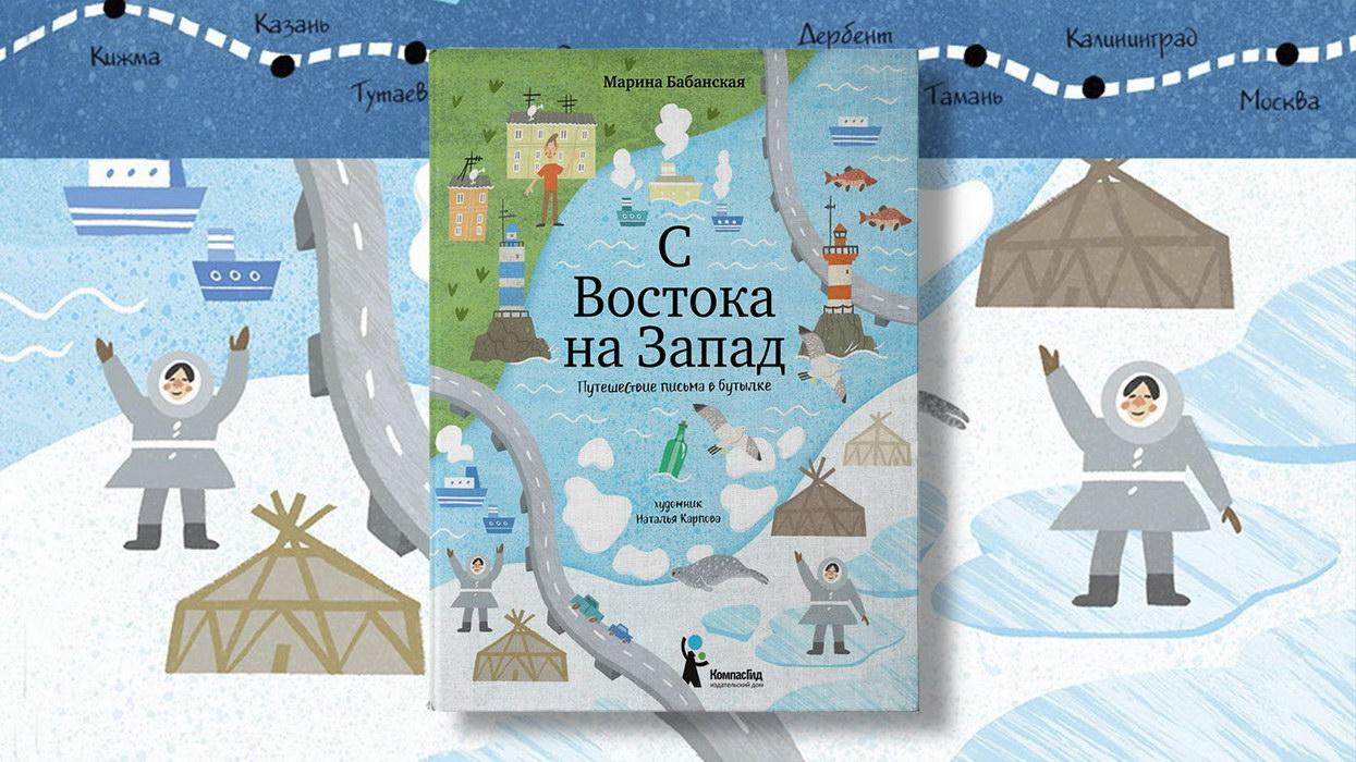 Пять удивительных мест России из книги «С востока на запад»