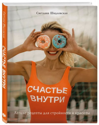 kulinarnoe-iskusstvo - Счастье внутри. Легкие рецепты для стройности и красоты -