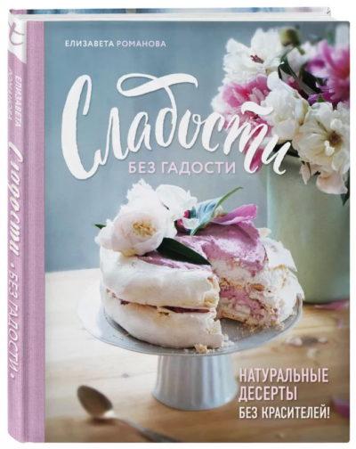 kulinarnoe-iskusstvo - Сладости без гадости -