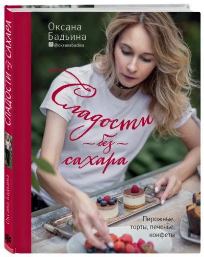 kulinarnoe-iskusstvo - Сладости без сахара. Пирожные, торты, печенье, конфеты -