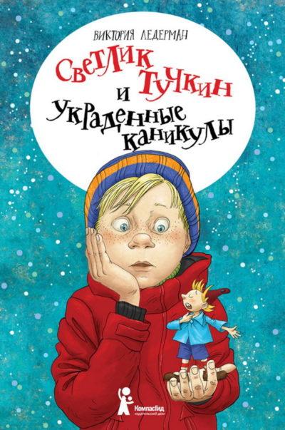 detskaya-hudozhestvennaya-literatura - Светлик Тучкин и украденные каникулы -