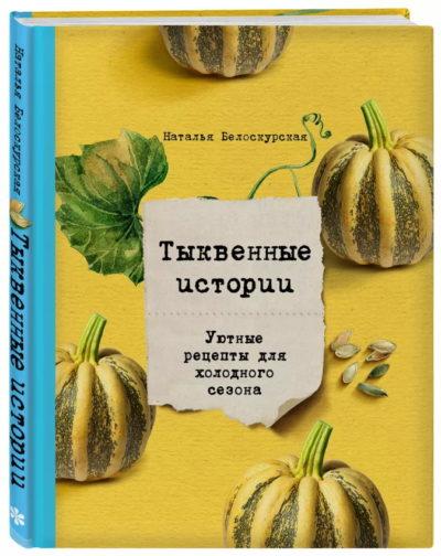 kulinarnoe-iskusstvo - Тыквенные истории. Уютные рецепты для холодного сезона -
