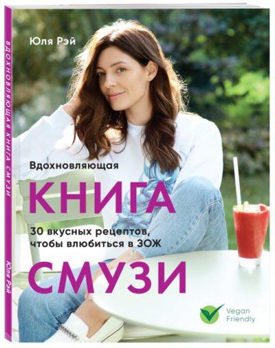 kulinarnoe-iskusstvo - Вдохновляющая книга смузи -