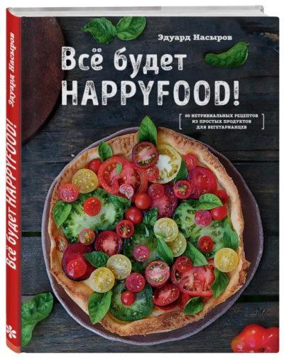 kulinarnoe-iskusstvo - Все будет HappyFood -